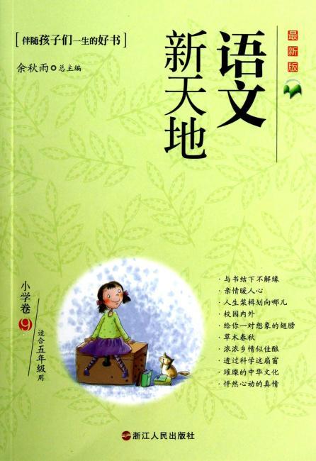 语文新天地:小学卷9(适合5年级用)