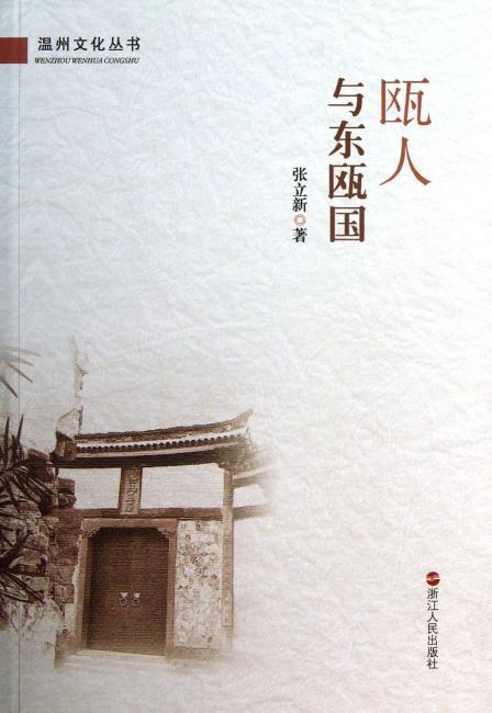 温州文化丛书:瓯人与东瓯国