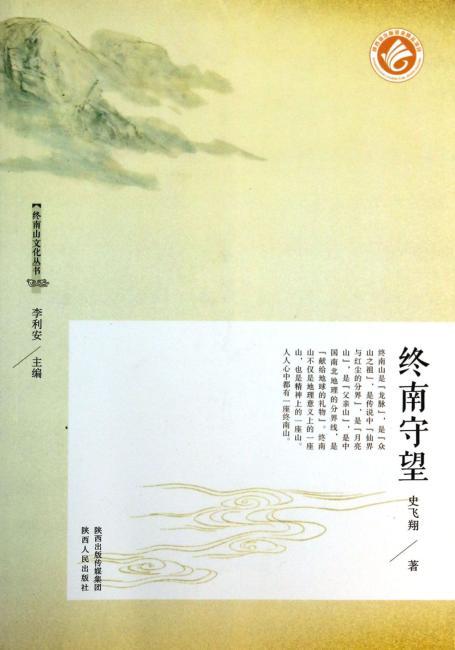 终南山文化丛书:终南守望