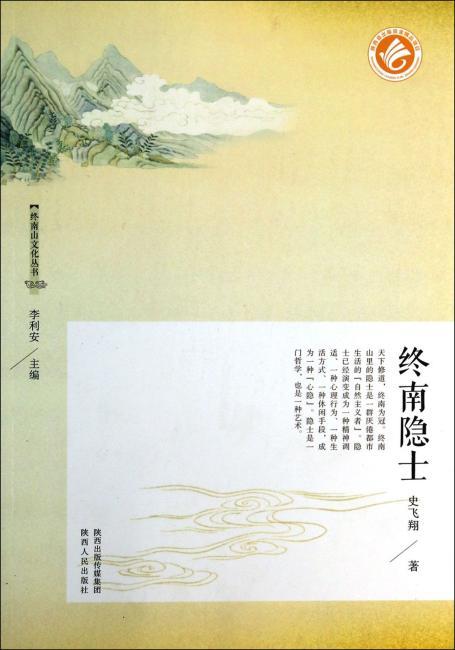 终南山文化丛书:终南隐士
