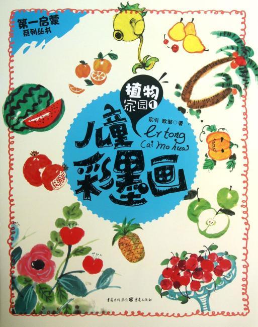 第一启蒙丛书·儿童彩墨画:植物家园1