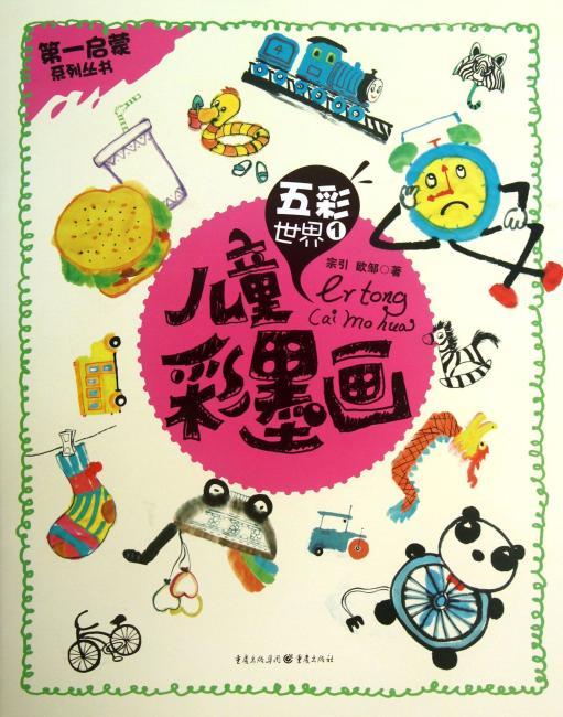 第一启蒙丛书·儿童彩墨画:五彩世界1