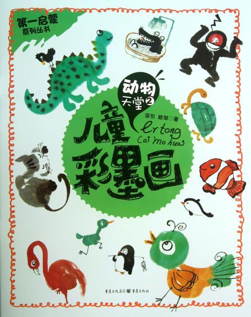 第一启蒙丛书·儿童彩墨画:动物天堂2