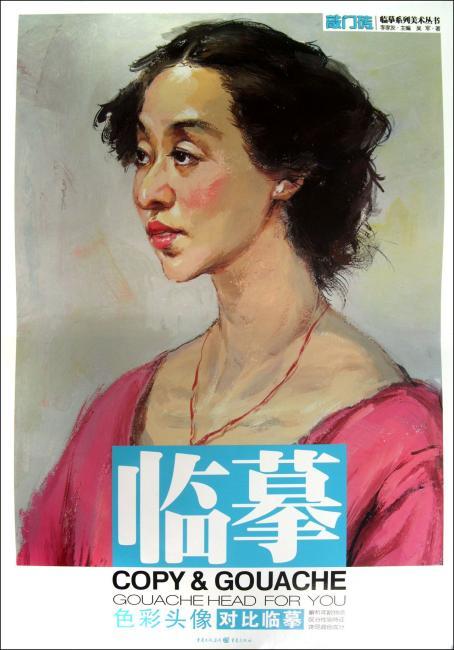 敲门砖临摹系列美术丛书:色彩头像·对比临摹