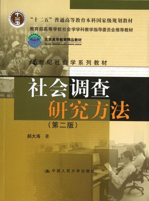 """""""十二五""""普通高等教育本科国家级规划教材:社会调查研究方法(第2版)"""