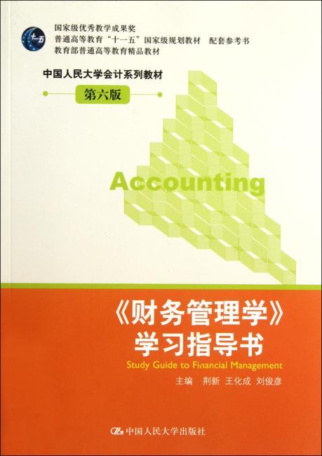 财务管理学》学习指导书(第6版)