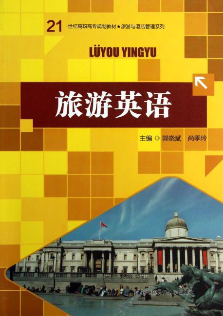 21世纪高职高专规划教材?旅游与酒店管理系列:旅游英语