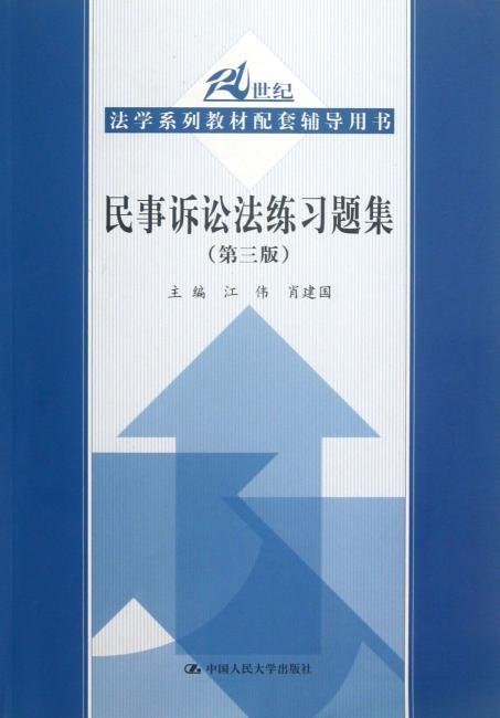 21世纪法学系列教材配套辅导用书:民事诉讼法练习题集(第3版)