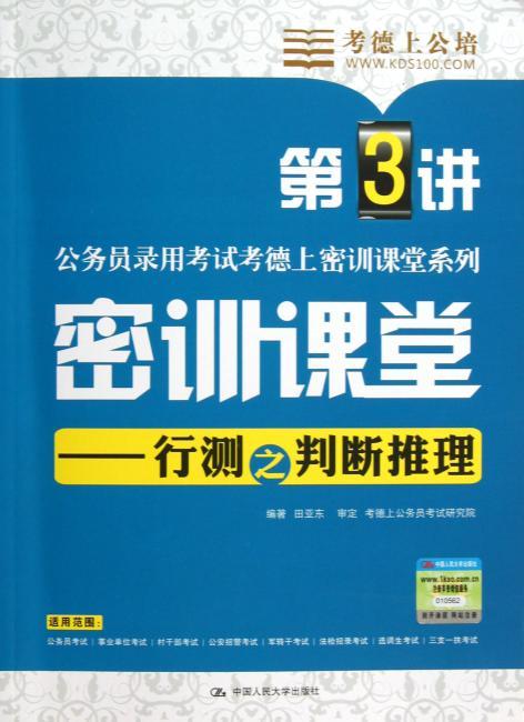公务员录用考试考德上密训课堂系列·密训课堂:行测之判断推理(第3讲)