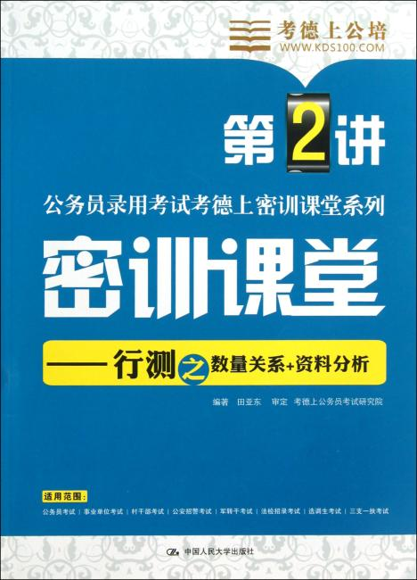 公务员录用考试考德上密训课堂系列·密训课堂:行测之数量关系+资料分析(第2讲)