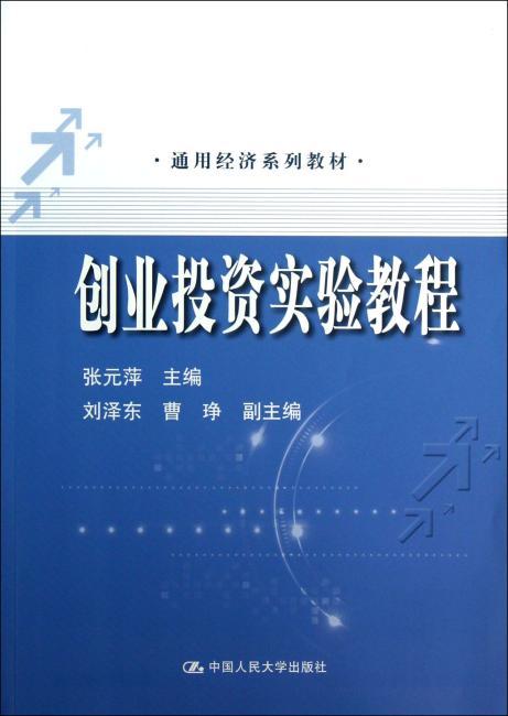 通用经济系列教材:创业投资实验教程