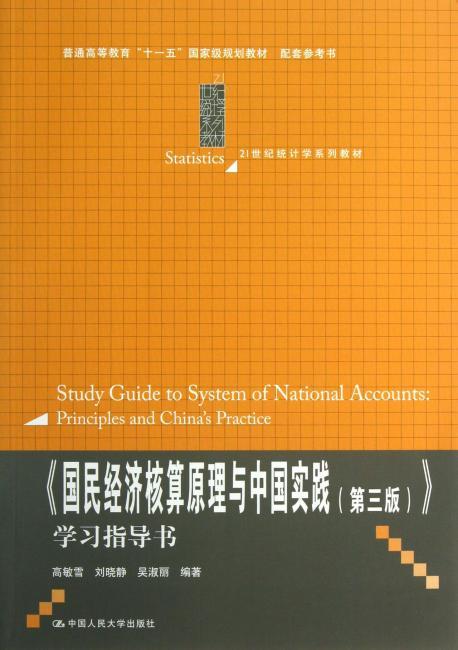"""21世纪统计学系列教材?普通高等教育""""十一五""""国家级规划教材配套参考书:国民经济核算原理与中国实践(第3版)学习指导书"""
