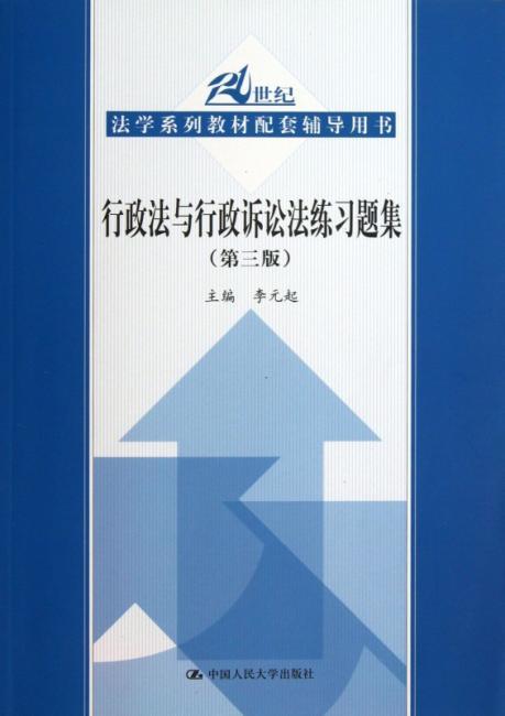 21世纪法学系列教材配套辅导用书:行政法与行政诉讼法练习题集(第3版)
