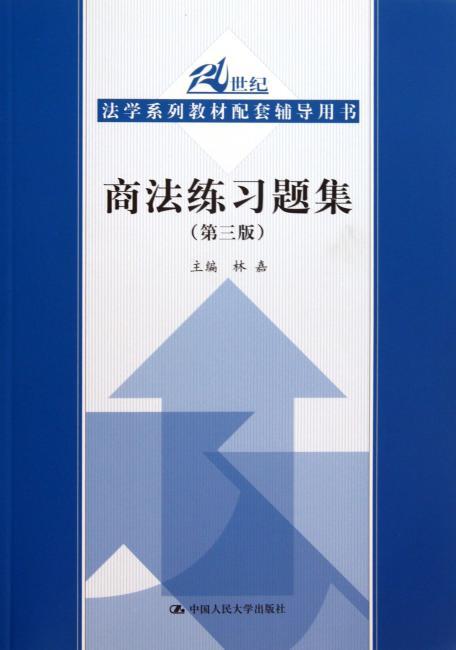 """21世纪法学系列教材配套辅导用书""""商法练习题集(第3版)"""