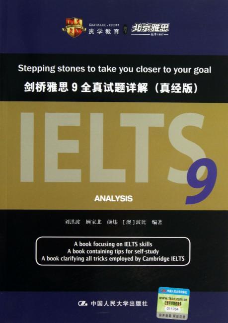 剑桥雅思9全真试题详解(真经版)