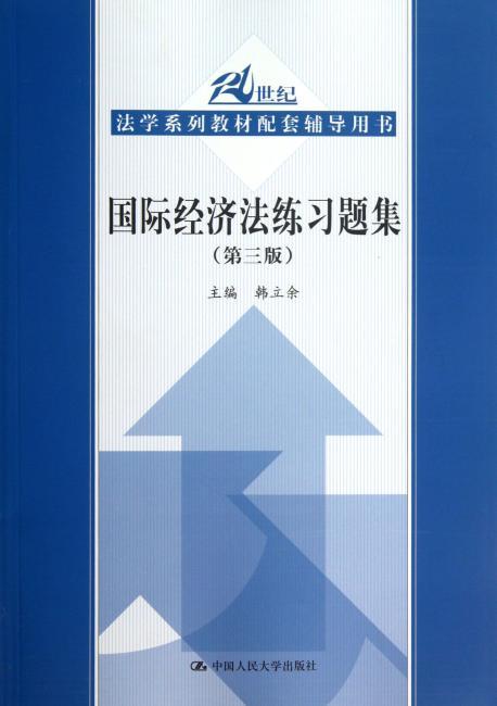 21世纪法学系列教材配套辅导用书:国际经济法练习题集(第3版)