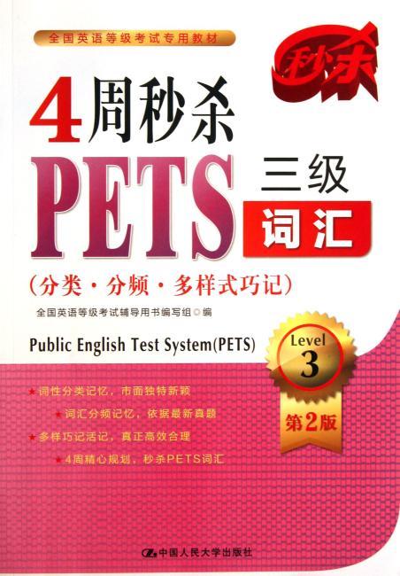 全国英语等级考试专用教材:4周秒杀PETS三级词汇(分类·分频·多样式巧记)(第2版)