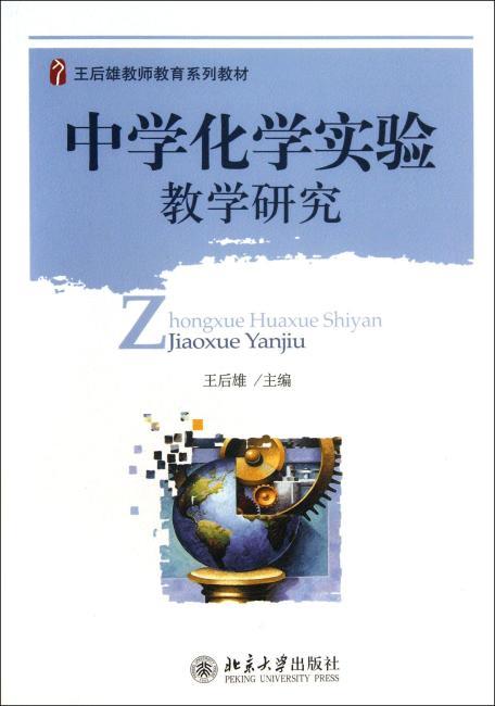 王后雄教师教育系列教材:中学化学实验教学研究