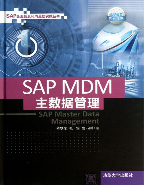 SAP企业信息化与最佳实践丛书:SAP MDM主数据管理