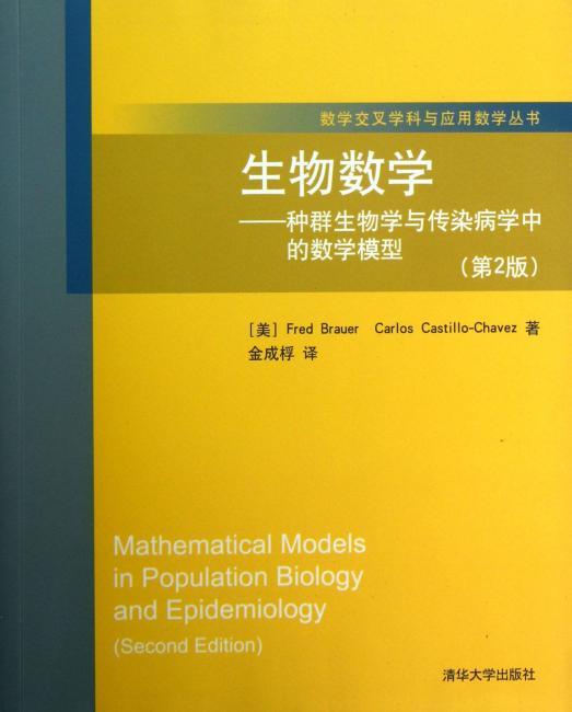 生物数学:种群生物学与传染病学中的数学模型(第2版)