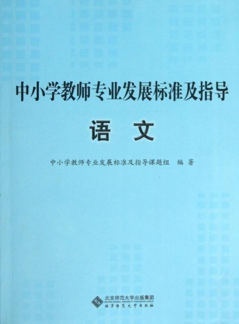 中小学教师专业发展标准及指导:语文