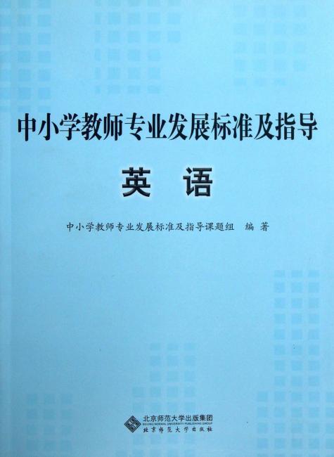 中小学教师专业发展标准及指导:英语