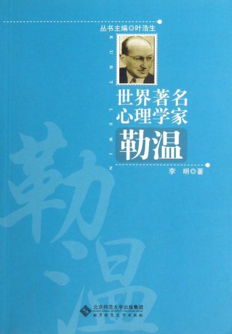 世界著名心理学家:勒温