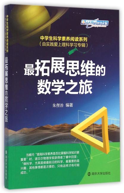 中学生科学素养阅读系列?由实践爱上理科学习专辑:最拓展思维的数学之旅