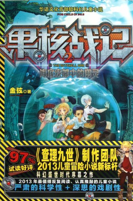 果核战记2:海底废都中的幽灵