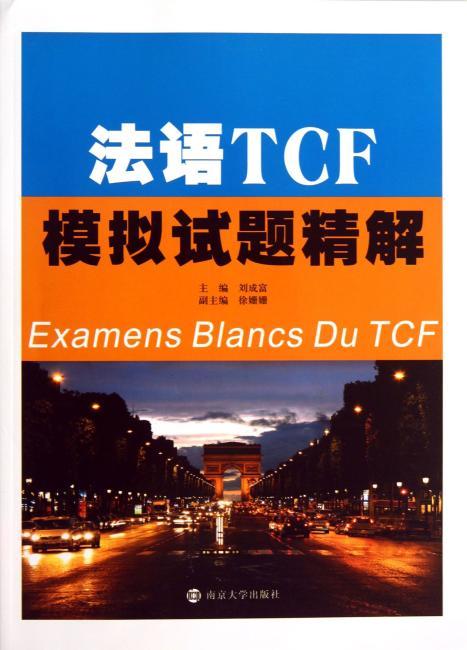 法语TCF模拟试题精解(附光盘1张)
