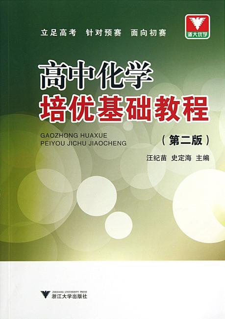 浙大优学:高中化学培优基础教程(第2版)