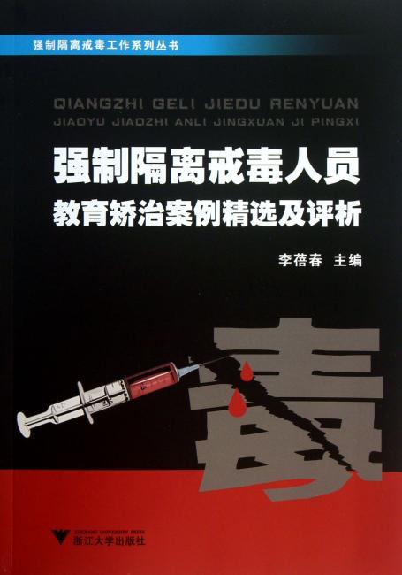 强制隔离戒毒工作系列丛书:强制隔离戒毒人员教育矫治案例精选及评析