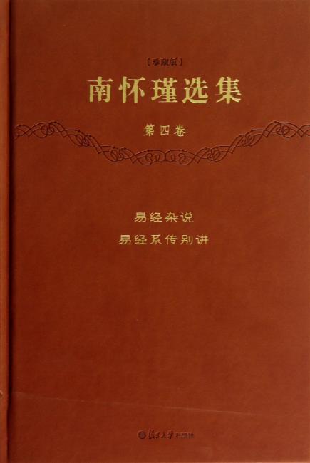 南怀瑾选集(珍藏版)(第4卷)