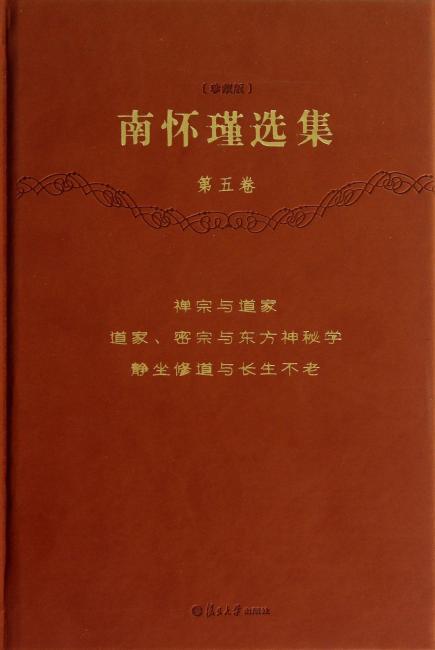 南怀瑾选集(珍藏版)(第5卷)
