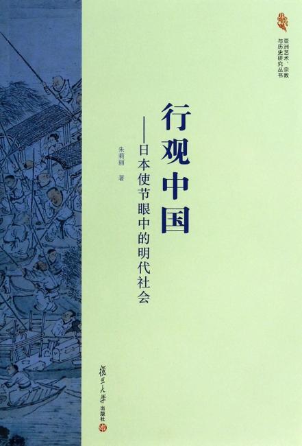行观中国:日本使节眼中的明代社会