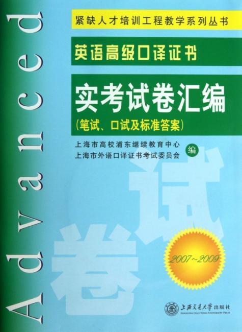 紧缺人才培训工程教学系列丛书:英语高级口译证书实考试卷汇编(笔试口试及标准答案)(2007-2009)(附光盘1张)