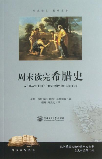 周末读史丛书(第2辑):周末读完希腊史
