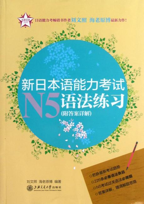 五星日语:新日本语能力考试N5语法练习(附答案详解)