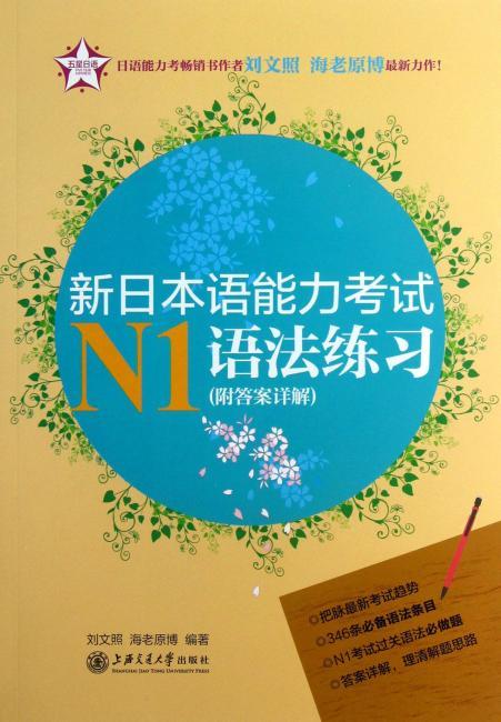 五星日语:新日本语能力考试N1语法练习(附答案详解)