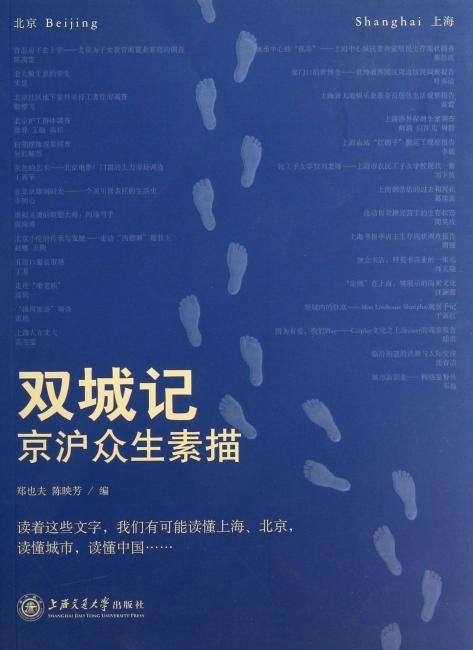 双城记:京沪众生素描