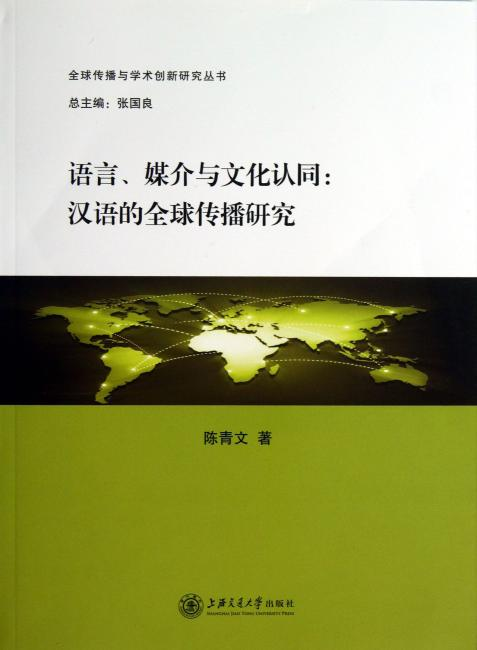 语言、媒介与文化认同:汉语的全球传播研究