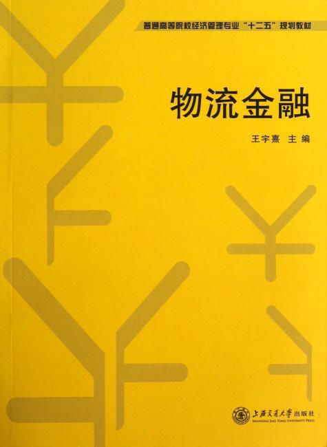 """普通高等院校经济管理专业""""十二五""""规划教材:物流金融"""