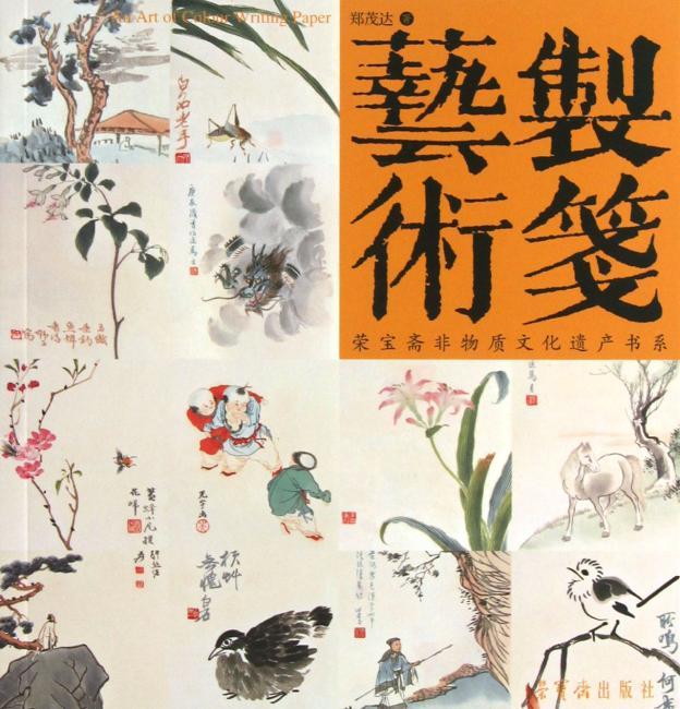 荣宝斋非物质文化遗产书系:制笺艺术