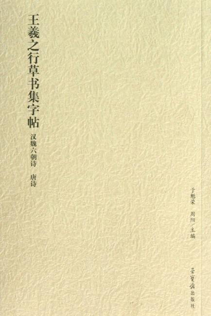 王羲之行草书集字帖:汉魏六朝诗、唐诗