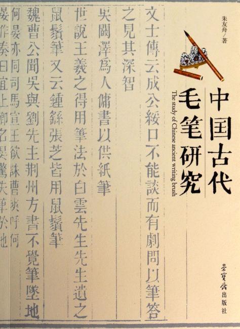 中国古代毛笔研究