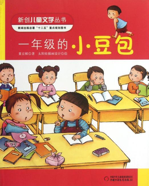 新创儿童文学丛书:一年级的小豆包