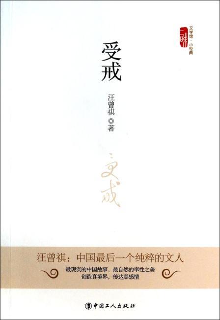 文学馆·小经典:受戒(新课标指定读物)