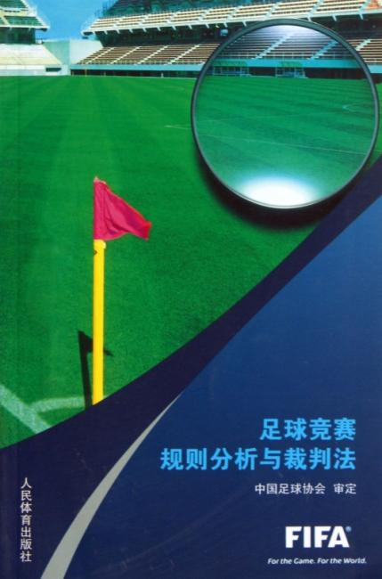 足球竞赛规则分析与裁判法