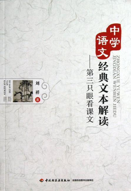 中学语文经典文本解读:第三只眼看课文