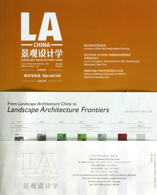 景观设计学(第26辑):标识与生活